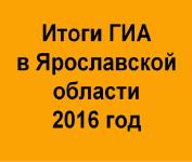 Итоги ГИА 2016 в Ярославской области