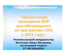 Организация проведения ВПР для СПО в 2021 году