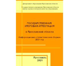 Информационно-статистический сборник 2021 год