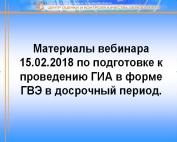 Материалы вебинара 15.02.2018