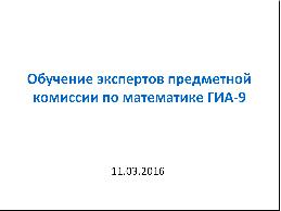 Экспертам   предметной   комиссии  по  математике  ГИА-9