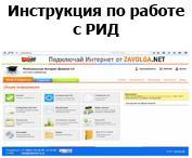 Инструкция по работе с Региональным Интернет - дневником
