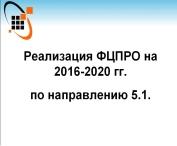 Реализация ФЦПРО на 2016-2020 гг. по направлению 5.1.
