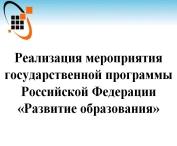 Реализация мероприятия  государственной программы Российской Федерации «Развитие образования»