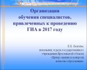Обучение всех категорий организаторов ГИА в 2017 г.