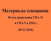 Итоги проведения ГИА-11 и ГИА-9 в 2016 году
