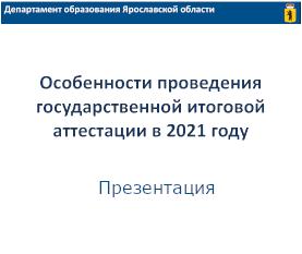 Особенности проведения ГИА в 2021 году
