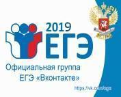 Группа ЕГЭ в социальной сети «ВКонтакте»